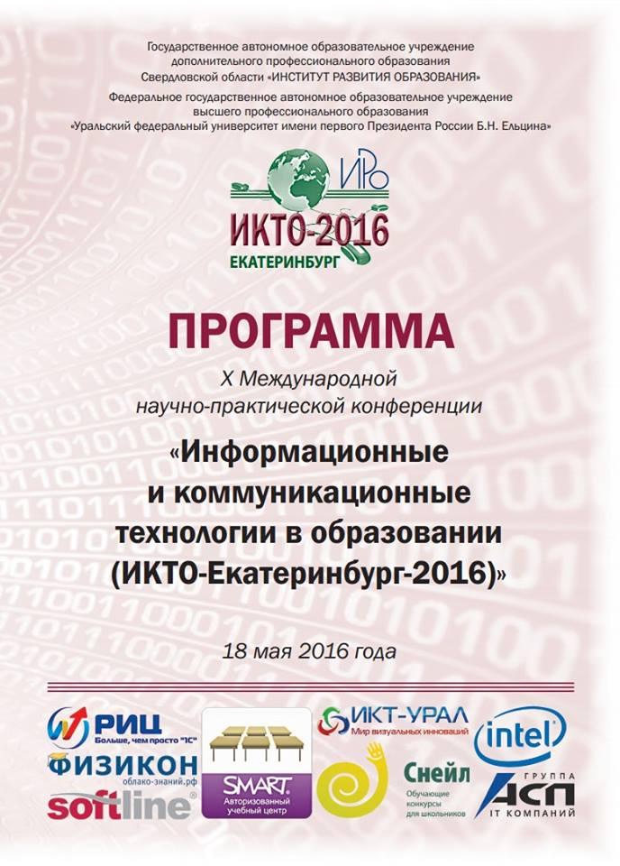 ПроКубики и Черепашка на конференции ИКТО—Екатеринбург—2016