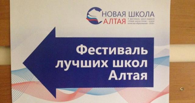 ПроКубики на фестивале школ-лидеров Алтайском края