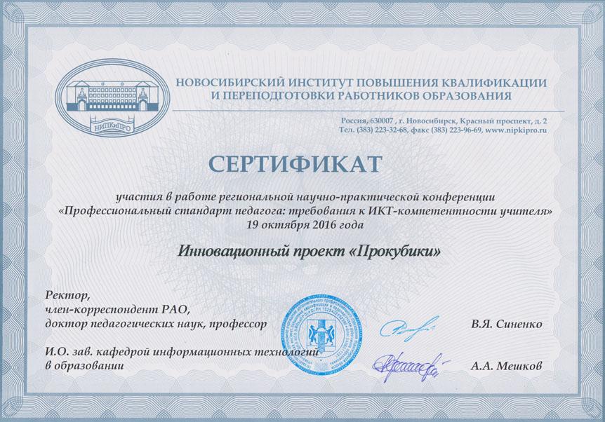 Проект Прокубики принял участие в конференции «Профессиональный стандарт педагога: требования к ИКТ-компетентности учителя»