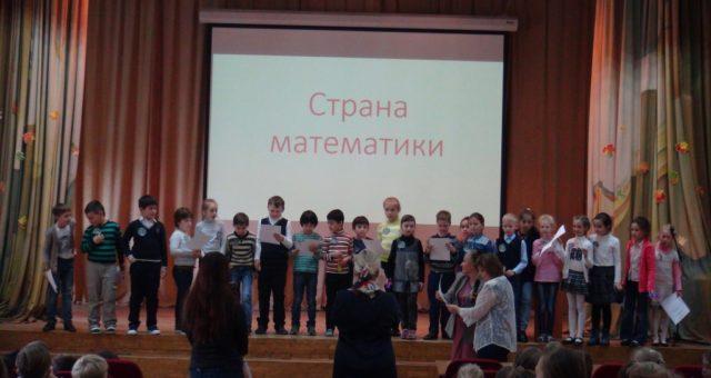 На фестивале «Страна математики»