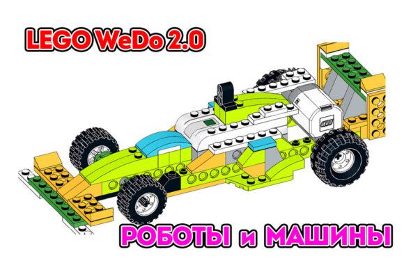 LEGO WeDo 2.0 45300, роботы и машины