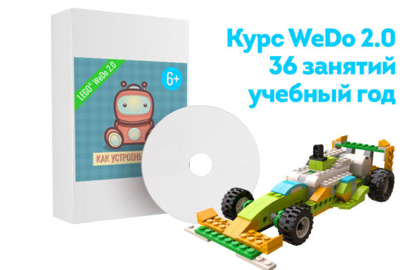 Курс WeDo 2.0 36 занятий