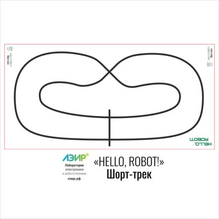 Образовательная робототехника Поле для соревнований Hello, Robot! Шорт-трек