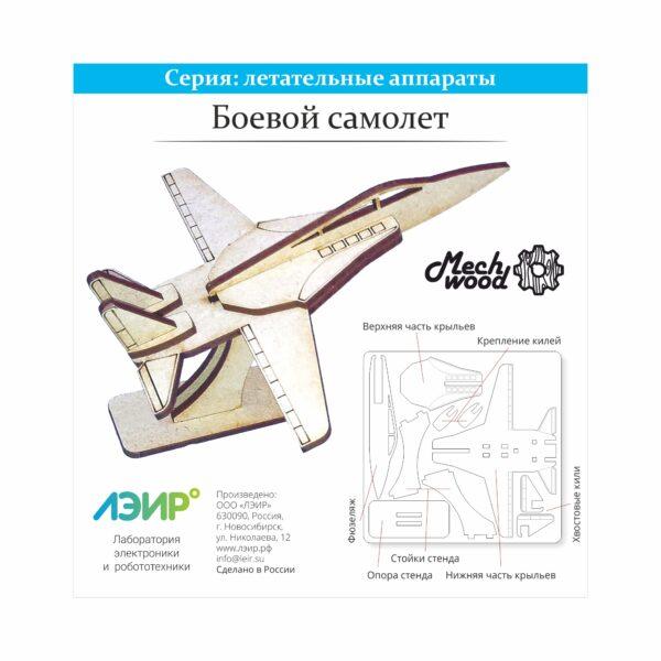 Сборная деревянная модель Боевой самолет Летательные аппараты