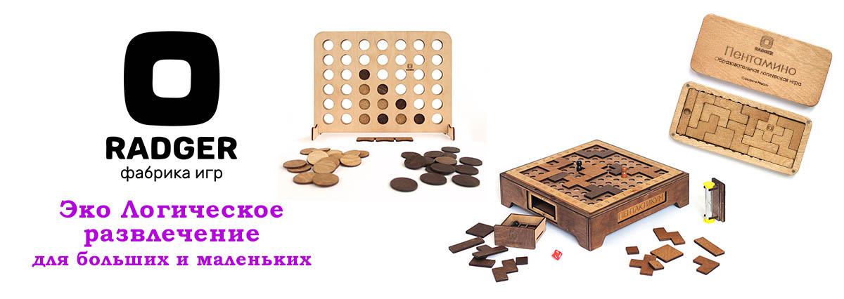 Деревянные логические игры от фабрики RADGER