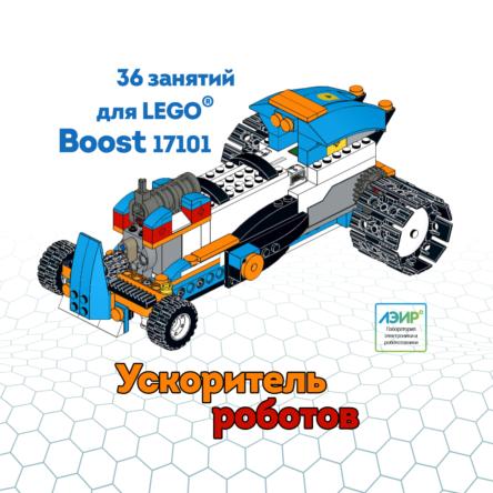 Курс 36 занятий lego Boost инструкции instructions